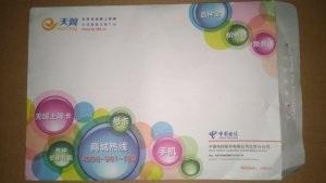 【已下架】2019北京电信校园卡300打两年月租仅12元的免流神卡又可以申请了!招代理!