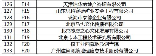%&&&&&%2019届毕业生春季校园双选会