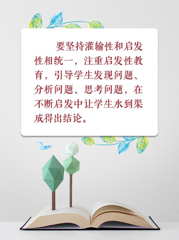 """(图解)推动思政课改革创新 习近平强调这""""八个统一"""""""