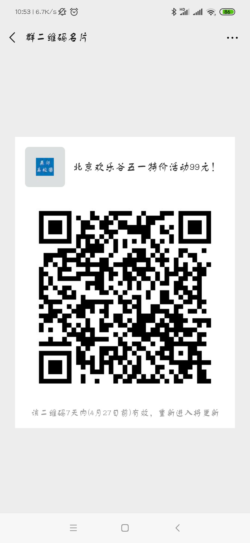 北京欢乐谷99元学生票!