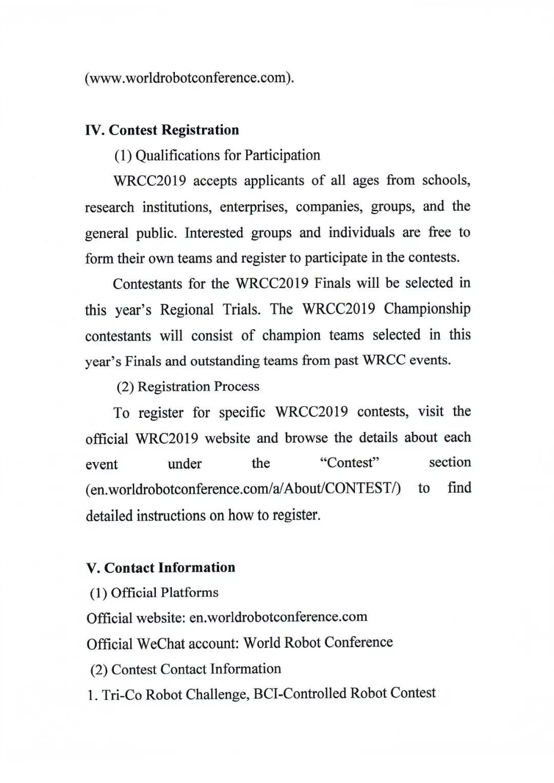 关于举办2019世界机器人大赛的通知
