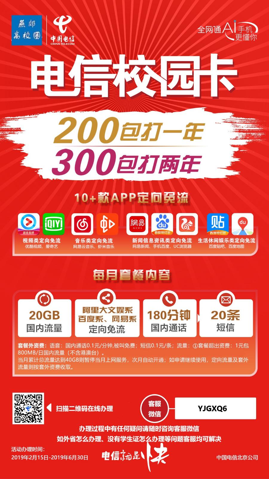 中国移动免费赠送10GB流量,连送3个月!发送2019到10086领取!亲测有效!