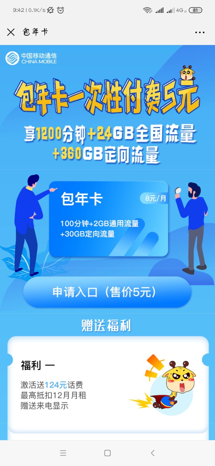 中国移动包年卡!5元用一年!速度抢!