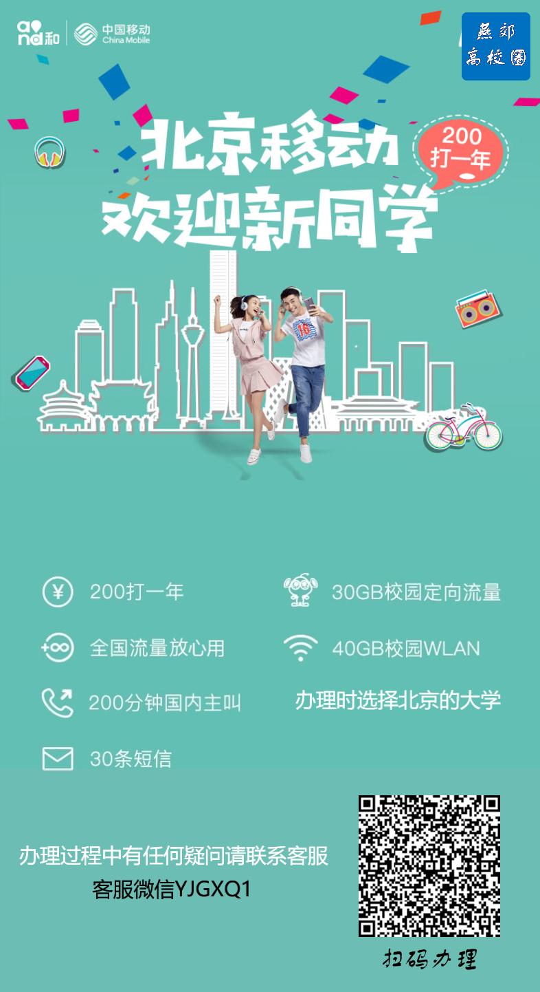 北京移动校园卡咪咕定向流量转换成校园专属流量操作方法!