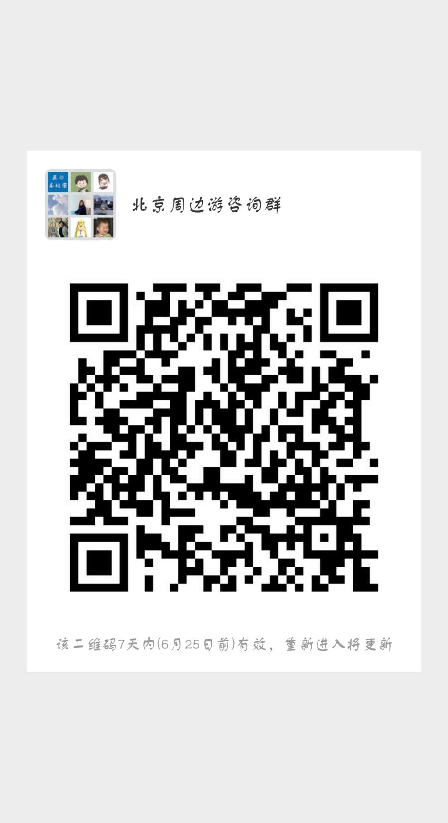 2019年6.20-6.23北京周边游路线表