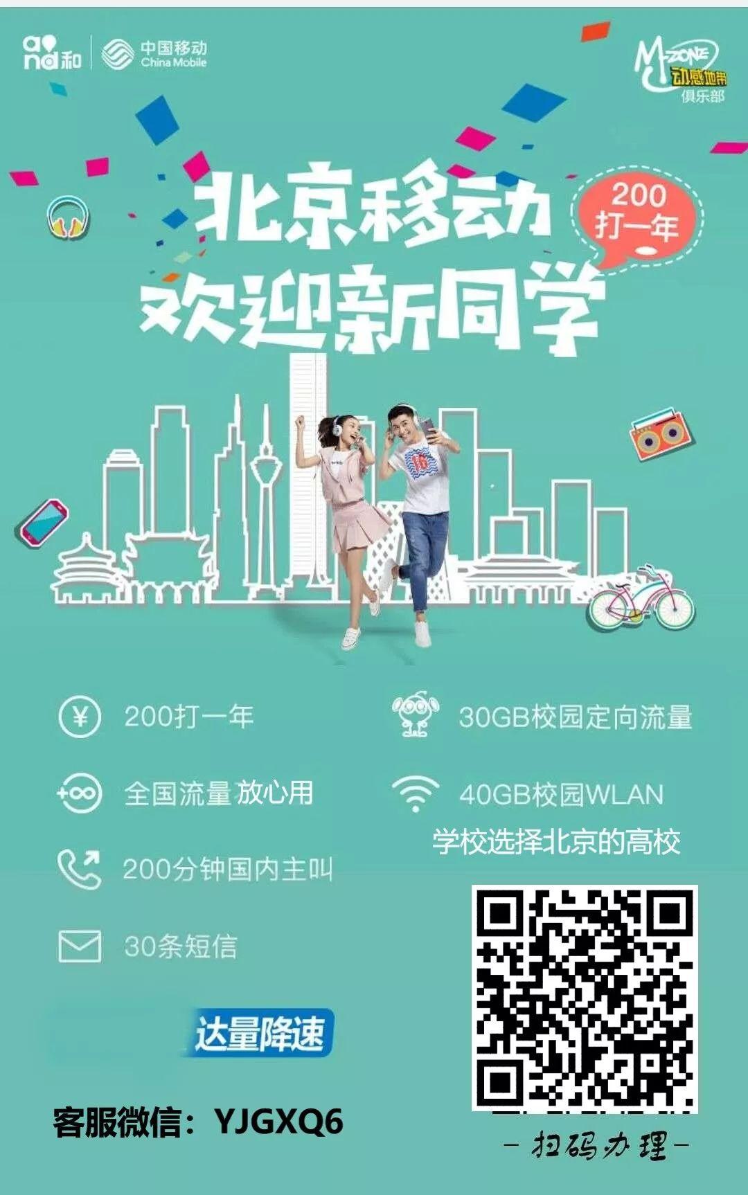 密码保护:北京移动校园卡短信续约代码!!!(请联系客服微信YJGXQ6获取文档密码)