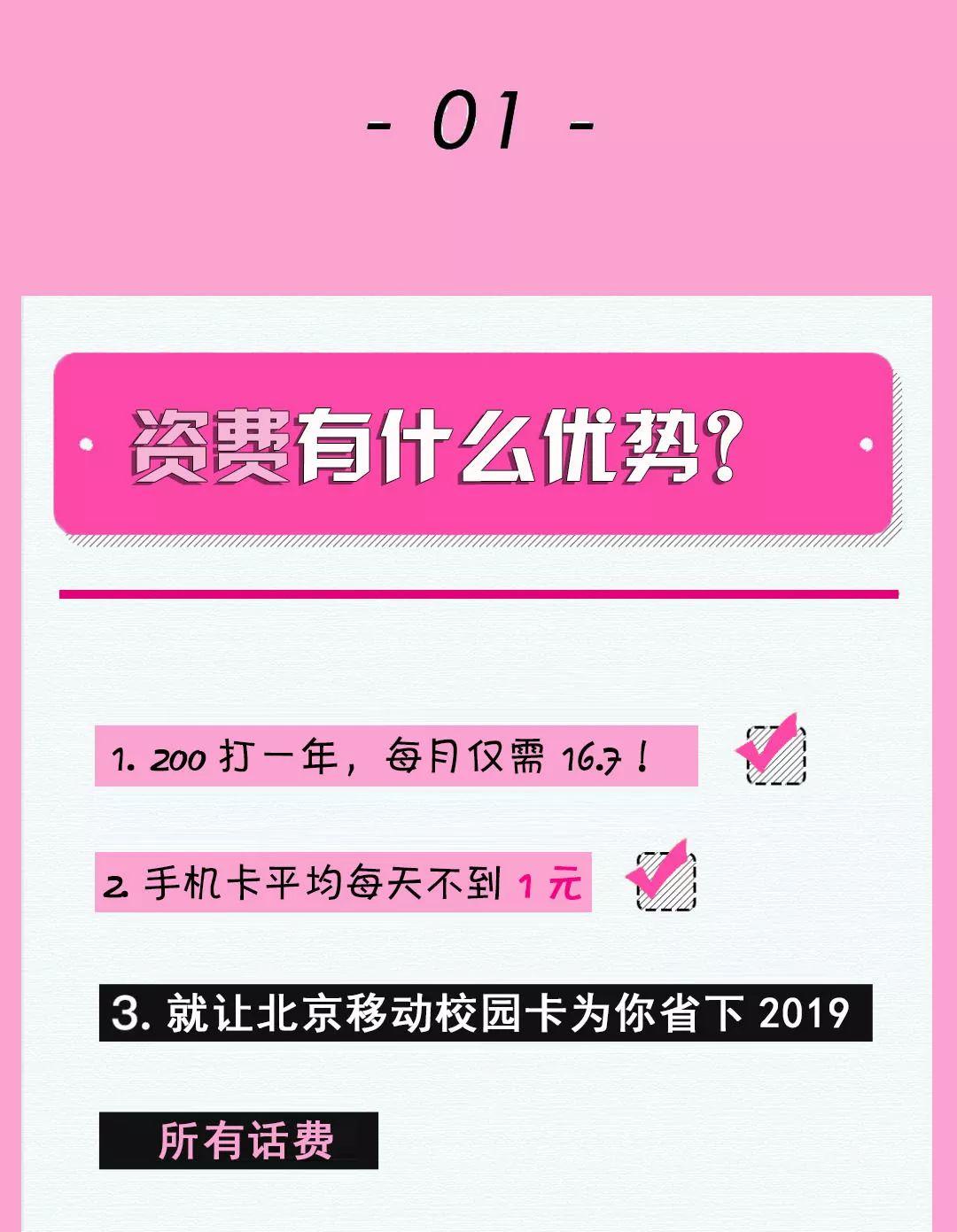 北京移动2019校园卡重磅来袭!每月60G流量不限速200打一年!