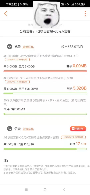 2019年北京联通校园卡套餐详情