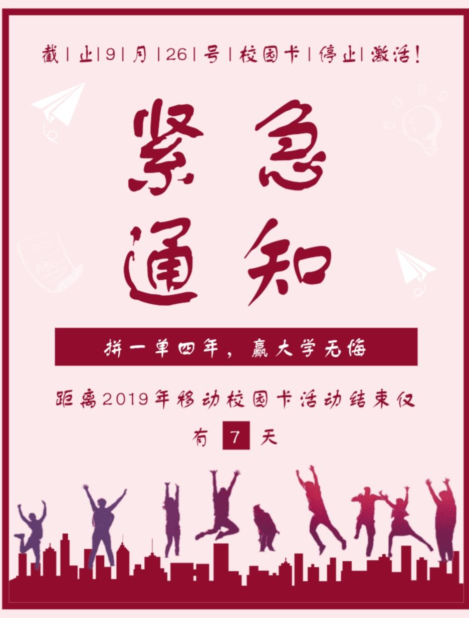 【紧急通知】2019年北京移动校园卡9月26日下线,错过等一年!
