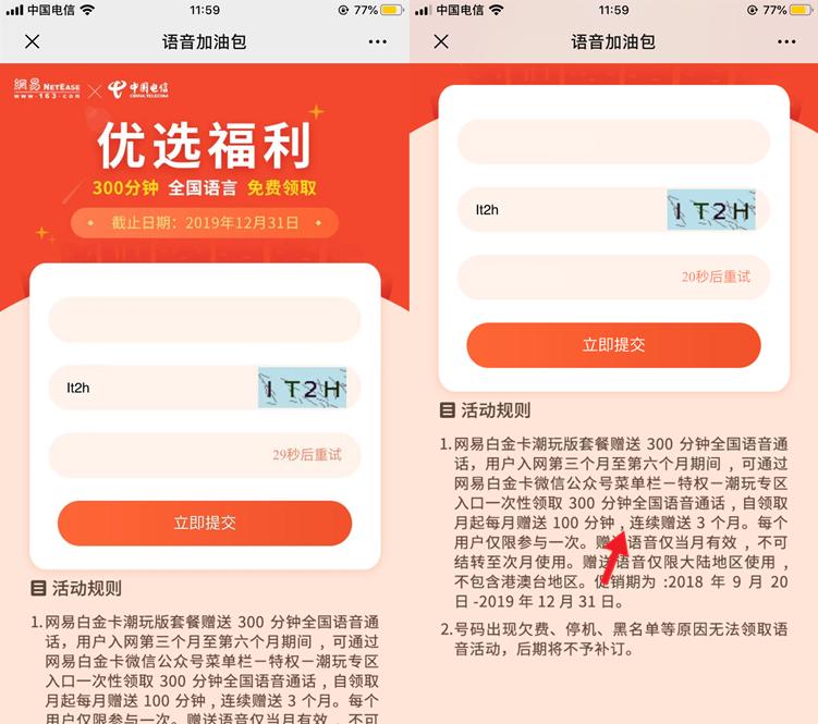 中国电信用户可免费领取300分钟全国语音通话每月返100分钟