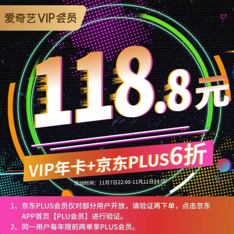 22点开抢!奇艺vip会员一年+京东PLUS 一年118.8!PLUS会员买东西福利很多!