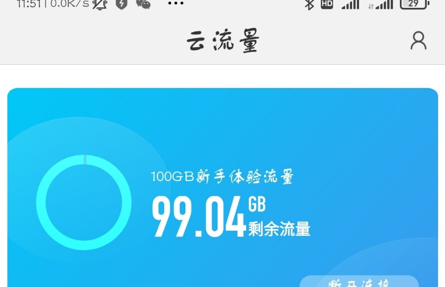小米手机免费领取100G手机流量,亲测有效!