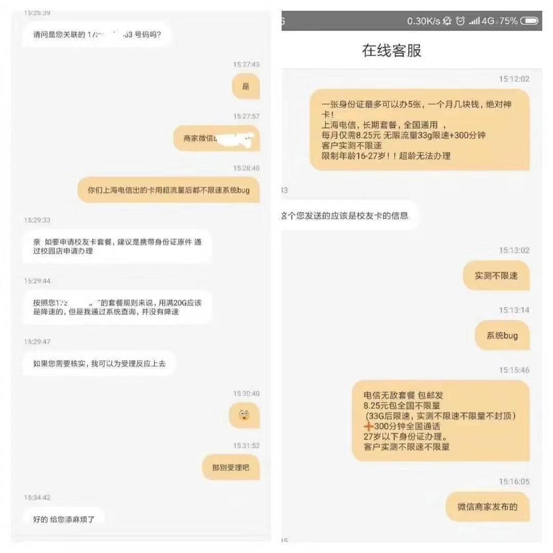 上海电信飞Young校友卡,每月33G流量+300分钟通话,仅99元/年