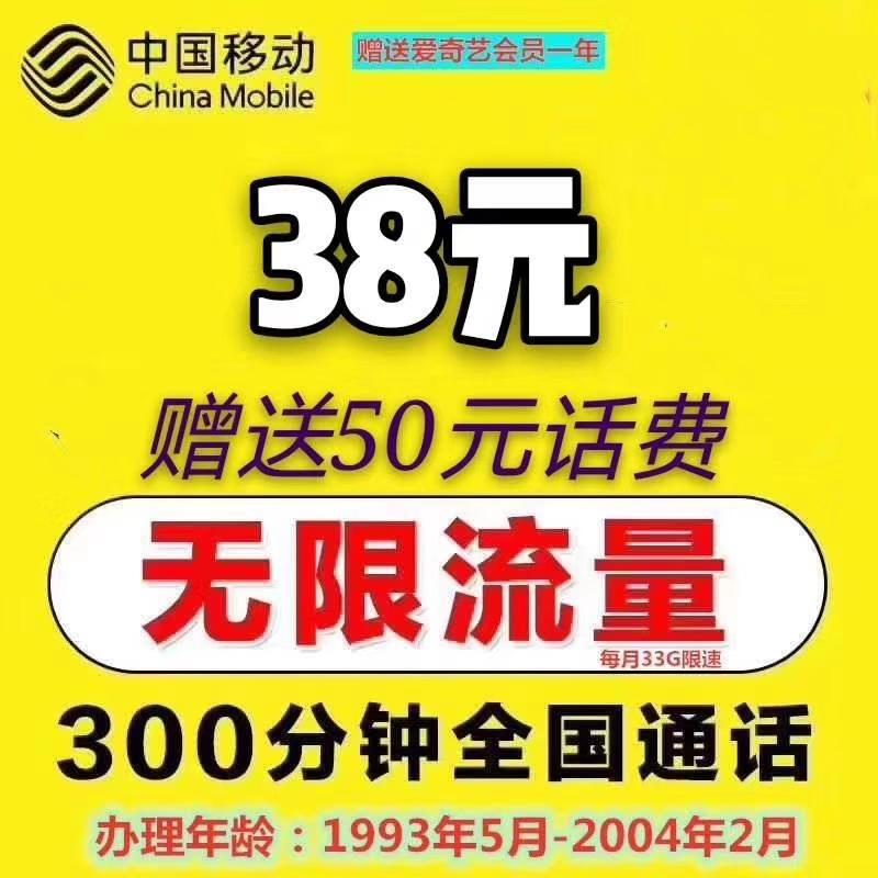 上海移动38元月租,全国流量不限量+300分钟全国通话,送一年爱奇艺会员!