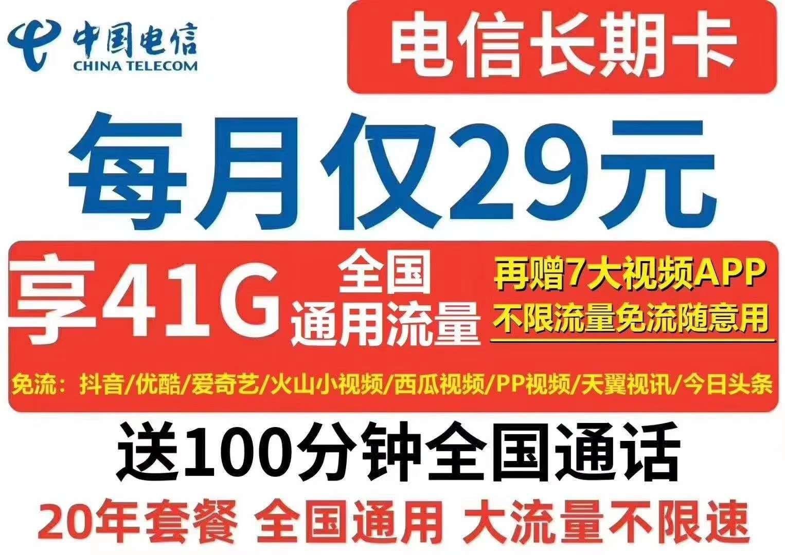 电信畅享卡月租29元=41G全国通用流量+不限速不限量定向流量+100分钟通话+长期套餐+不限年龄