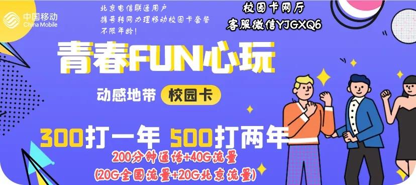 2021年北京电信联通用户携号转网办理北京移动校园卡活动操作说明